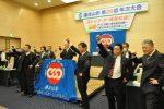 連合山形第29回年次大会