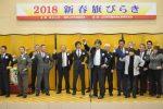 連合山形「2018新春旗びらき」を開催