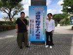 2018平和行動in沖縄に参加しました。