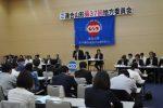 連合山形「第37回地方委員会」を開催