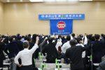 連合山形「第31回年次大会」開催
