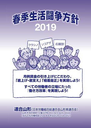 2019春季生活闘争方針