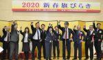 「2020新春旗びらき」を開催しました。