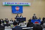 連合山形30周年記念式典・第33回年次大会を開催