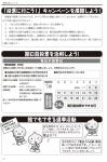 連合山形ニュース(新年号)