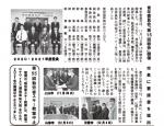 連合山形地協ニュース(1月号)発行しました。