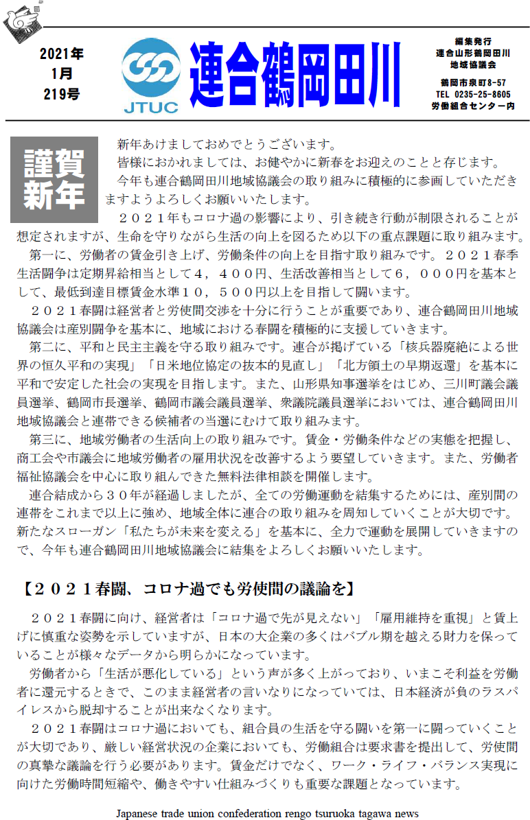 鶴岡田川地協ニュース219号