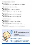 鶴岡田川地協ニュース(1月号)発行しました