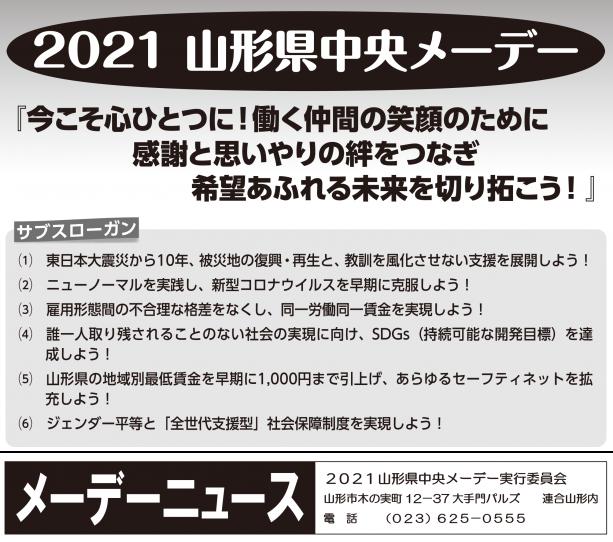 2021mayday_3