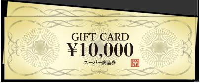 super-card